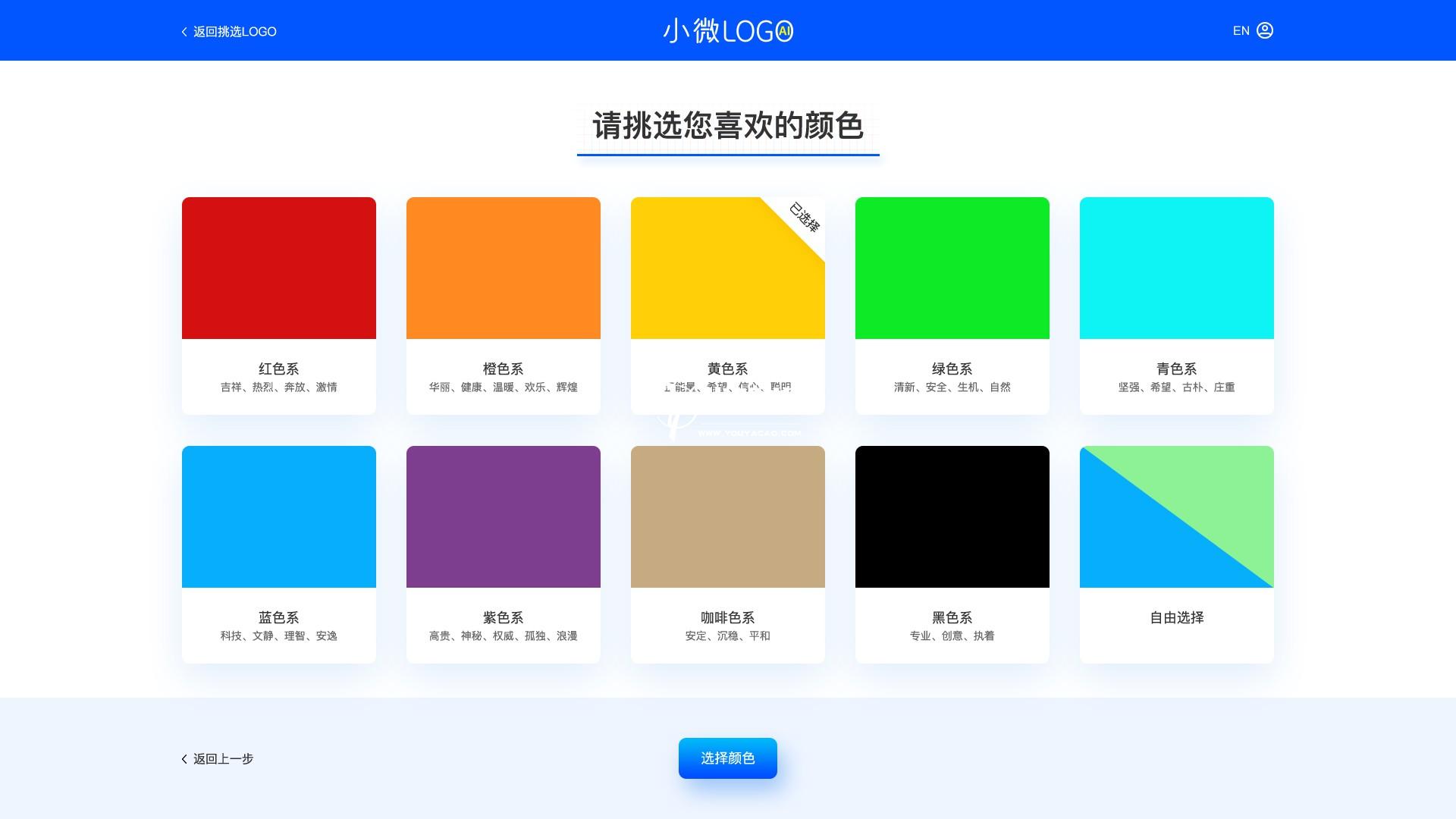 02_选择颜色.jpg